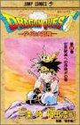 DRAGON QUEST ダイの大冒険 第23巻