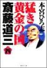 猛き黄金の国斎藤道三 (4) (集英社文庫―コミック版)