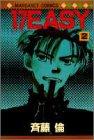 17 easy 2 (マーガレットコミックス)