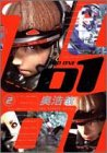 01<zero one> 2 (ヤングジャンプコミックス)