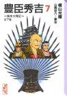 豊臣秀吉(7)異本太閤記 (講談社漫画文庫)