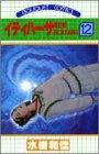 イティハーサ 12―第四部 目に見えぬ神々 (ぶーけコミックス)