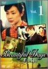 美しき日々 Vol.1 [DVD]