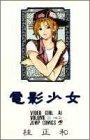 電影少女 6 (ジャンプコミックス)