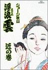 浮浪雲 55―近の巻 (ビッグコミックス)