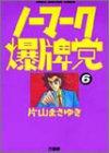ノーマーク爆牌党 6 (近代麻雀コミックス)の詳細を見る