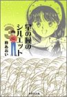 星の瞳のシルエット (3) (集英社文庫—コミック版)