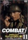 COMBAT!〈カラー版〉11 [DVD]