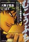 むこうぶち—高レート裏麻雀列伝 (4) (近代麻雀コミックス)