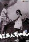 今村昌平 DVD Collection にあんちゃん