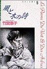 風と木の詩 (5) (小学館叢書)の詳細を見る
