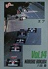 F 14 (ビッグコミックス)