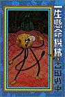 一生懸命機械 (2) (スピリッツゴーゴーコミックス)の詳細を見る