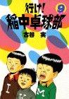 行け!稲中卓球部 第9巻