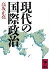 現代の国際政治 (講談社学術文庫)の詳細を見る