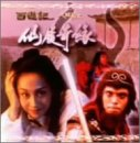 チャイニーズ・オデッセイ  [DVD]