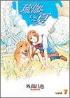 琉伽といた夏 / 外薗 昌也 のシリーズ情報を見る