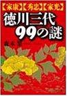 徳川三代99の謎―家康・秀忠・家光 (PHP文庫)