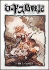 ロードス島戦記―ファリスの聖女 (1) (ニュータイプ100%コミックス)の詳細を見る