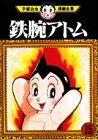 鉄腕アトム(15) (手塚治虫漫画全集)