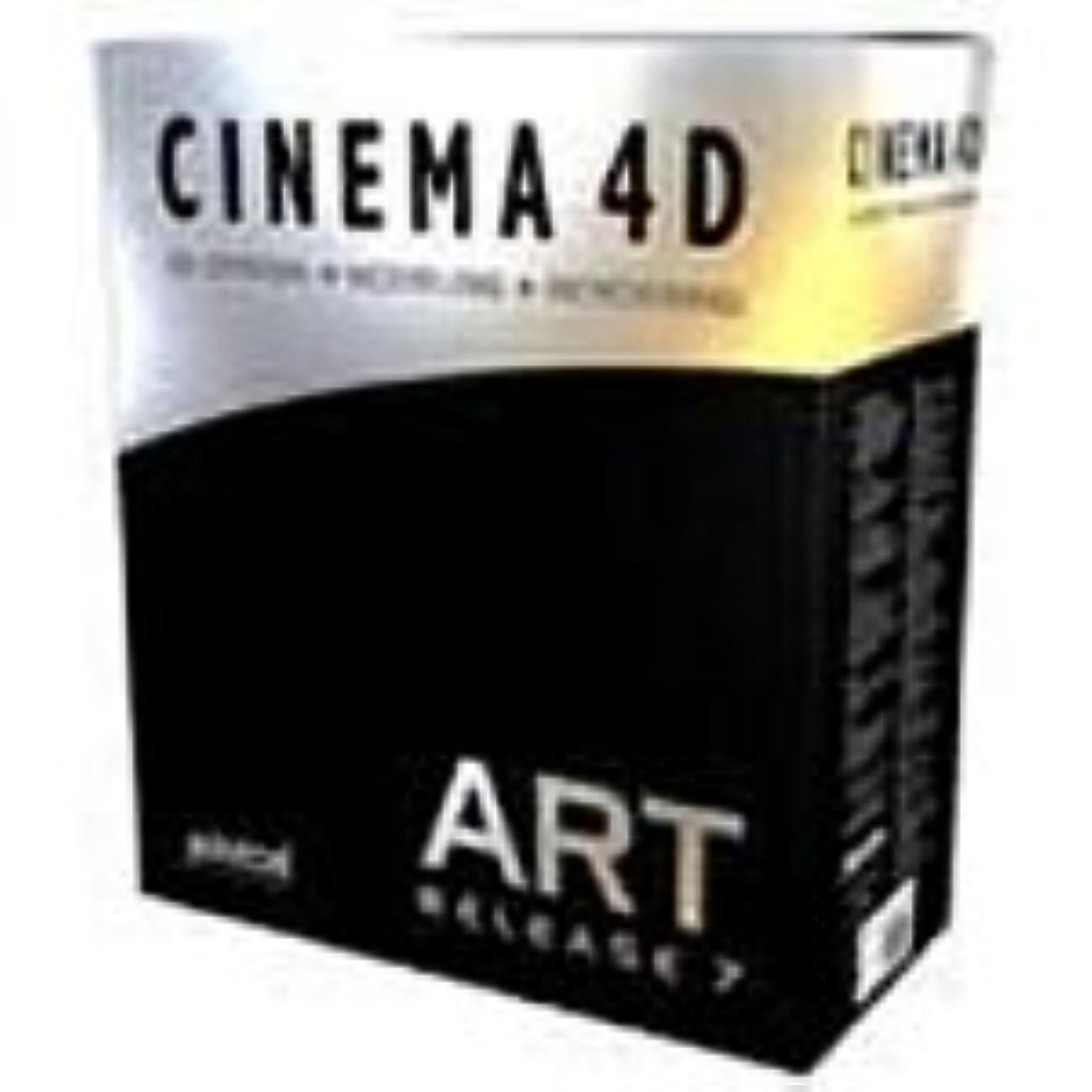 エンターテインメントトーク翻訳Cinema 4D ART Release 7 日本語版 Windows版 乗り換え版