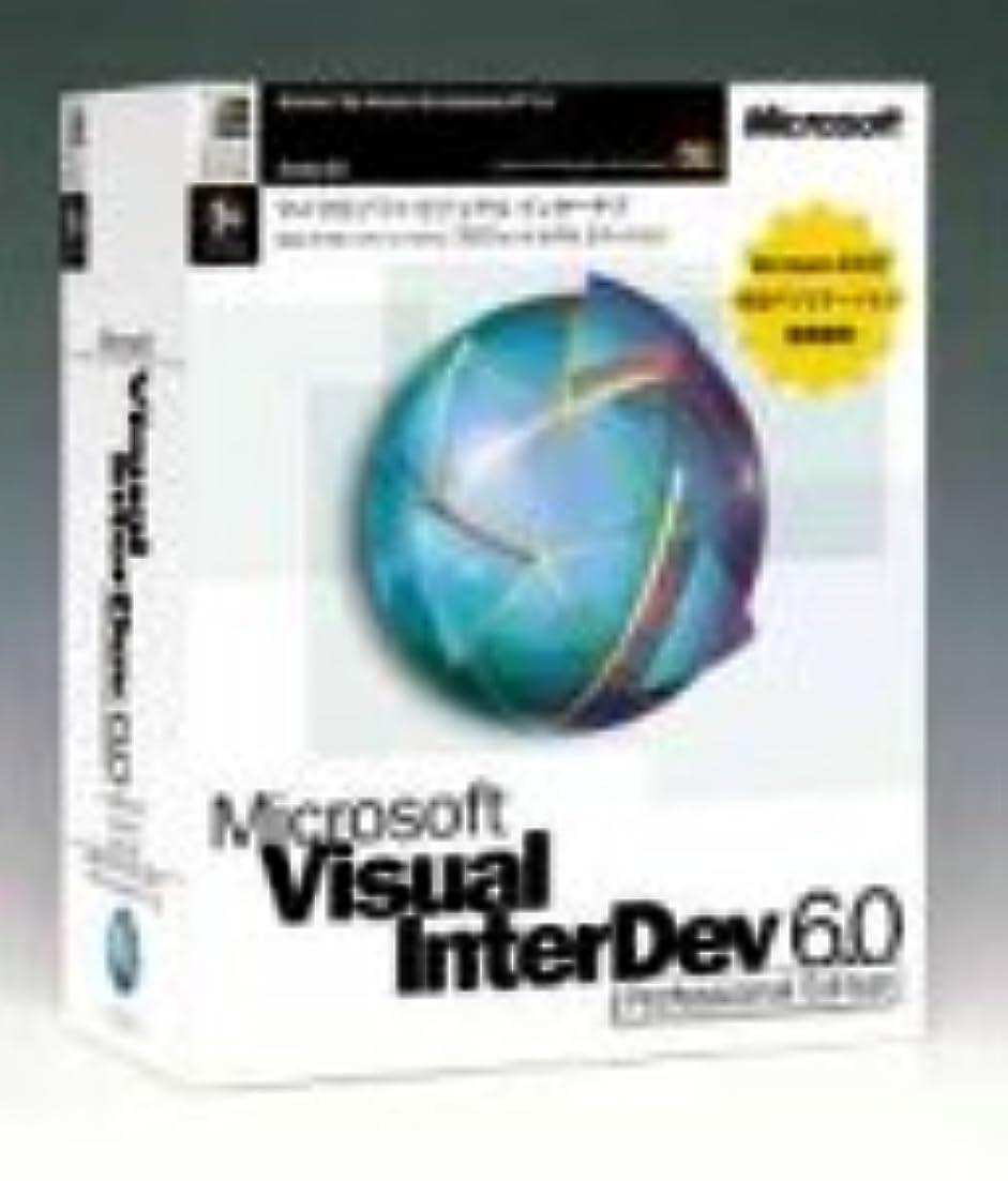 姿勢切手米国Microsoft Visual InterDev 6.0 Professional Edition