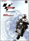 MotoGP OFFICIAL GUIDEBOOK