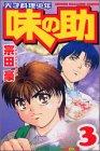 天才料理少年味の助 (3) 少年マガジンコミックス
