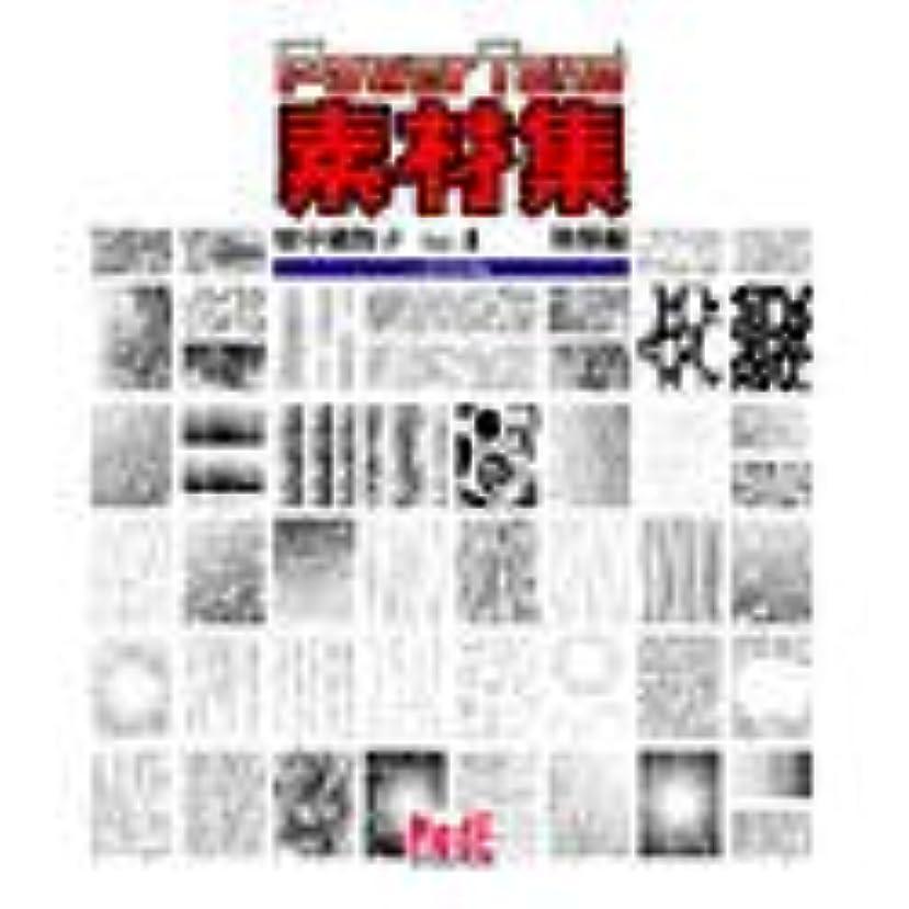 努力雷雨概してPower Tone 素材集 里中満智子 Vol.4 効果編