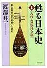 甦る日本史〈1〉古代・貴族社会篇―頼山陽の日本楽府を読む (PHP文庫)