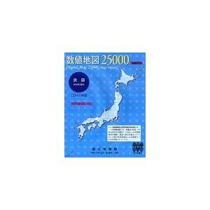 数値地図 25000 (地図画像) 浜田