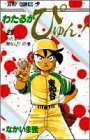 わたるがぴゅん! (28) (ジャンプ・コミックス)