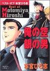 ベスト・オブ・本宮ひろ志―俺の空・銀の男 (ヤングジャンプコミックス)