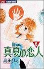 真夏の恋人 6 (フラワーコミックス)