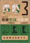 黒鷺死体宅配便 第3巻