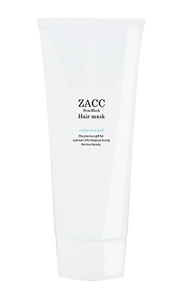 無意味ピカリング解釈するZACC ヘアマスク 200g