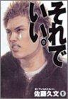それでいい。 / 佐藤 久文 のシリーズ情報を見る