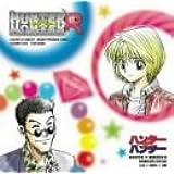 ハンター×ハンターR ラジオCDシリーズ レオ×クラ×ジオ