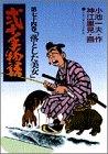 弐十手物語 74 落とした美女 (ビッグコミックス)
