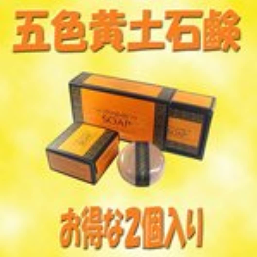 配分テザー接地五色黄土石鹸 110g 2個入り 【天然】