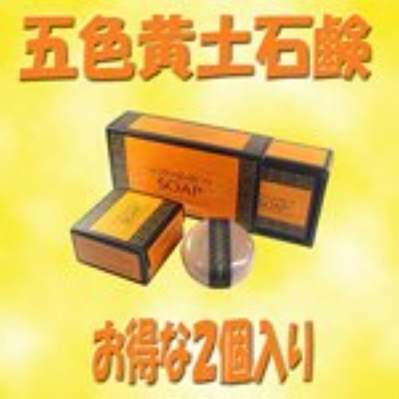 縫い目印象ロイヤリティ五色黄土石鹸 110g 2個入り 【天然】