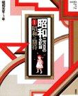 昭和―二万日の全記録 (第1巻) 昭和への期待―昭和元年〜3年