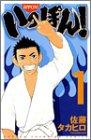 いっぽん! 1 (少年チャンピオン・コミックス)