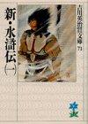 新・水滸伝(一) (吉川英治歴史時代文庫)
