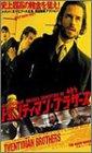 トエンティマン・ブラザーズ [DVD]