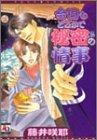 今日もどこかで秘密の情事 / 藤井 咲耶 のシリーズ情報を見る