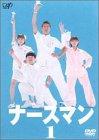 ナースマン VOL.1[DVD]
