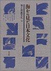 海から見た日本文化 (海と列島文化)