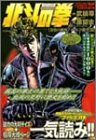 北斗の拳―世紀末救世主伝説 (Volume8) (Tokuma favorite comics)