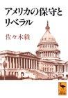 アメリカの保守とリベラル (講談社学術文庫)
